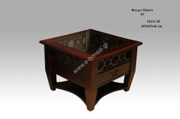 Τραπέζι Σαλονιού 1