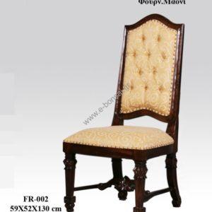 Καρέκλα Χειροποίητη