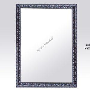 Καθρέπτης Μπιζουτέ