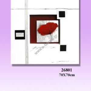 Πίνακας  Ζωγραφικής 70x70 cm
